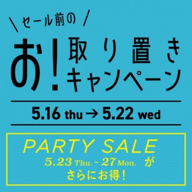 PARTY SALE前の お取り置きキャンペーン!