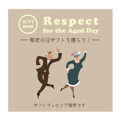 Respect for the Aged Day!!